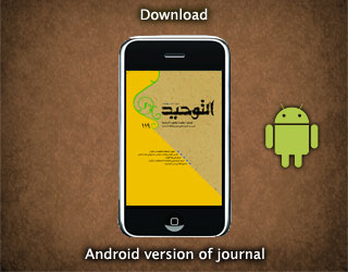 Android Version of Journal